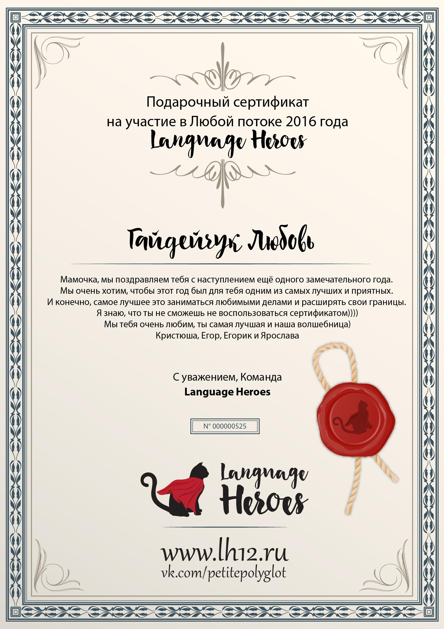 fec3fbbd3250 Подарочный Сертификат на участие в Language Heroes